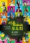 서울댄스프로젝트 '서울무도회' 포스터(2014)