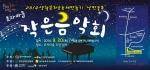 제1회 작은음악회가 9월 20일(토) 오후 4시부터 10시까지 강원도 춘천시 효자동 효자마을 초입 쉼터에서 열린다.
