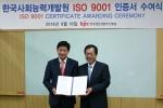 ISO 9001 인증수여식에서 한국사회능력개발원 강기영 원장이 한국생산성본부 인증원 김익수 원장으로부터 인증서를 받고 있는 모습