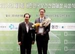 365mc 재단 이선호 이사장이 보건산업발전과 국민건강 향상 등의 공로를 인정받아 2014 대한민국보건산업대상 특별 대상인 보건산업인 대상을 수상했다.