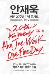 안재욱이 데뷔 20주년 기념 콘서트 ONE FINE DAY-Ahn Jae Wook 20th Anniversary를 개최한다.