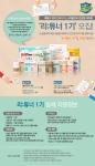 LG생명과학 프리미엄 건강기능식품 브랜드 리튠이 소비자 서포터즈 리튜너 1기를 10월 10일까지 모집한다.