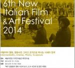 제6회 뉴이탈리아영화예술제가 예술의전당 디자인미술관 제3전시실 9월19일 6시 개최된다.