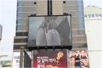 강남 한복판 롯데시네마 대형 전광판에 올라온 영상이 SNS상에서 화제가 되고 있다.