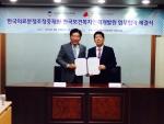 한국보건복지인력개발원이 한국의료분쟁조정중재원과 업무협력 약정을 위한 체결식을 진행했다.