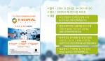 9월 25일 2014 대한민국 국제병원의료산업 박람회가 개최된다.