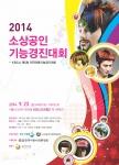 제5회 KBCA전국이용기능경기대회가 23일 강서구 등촌동에 위치한 KBS스포츠월드 제1체육관에서 마련된다.