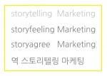 아수라백작 가구연구소는 스토리텔링 마케팅교육을 실시한다.