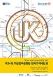 주한영국문화원 주최 2014년 영국유학박람회 포스터