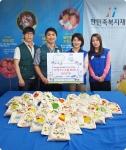삼성생명 강북지역사업부는 한민족복지재단에 사랑의 나눔 주머니 600개를 후원하는 전달식을 가졌다.