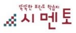 프린트학습지 시멘토는 대한민국 우수상품 전시회에 참가한다.