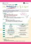 방송 전문가의 요람 KBS방송아카데미와 국내 최초의 테마여행 전문미디어 테마여행신문 TTN이 공동 기획한 여행작가단 2기가 개강한다.