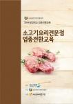 쇠고기요리 전문점 창업과정이 25일 대구 핀외식연구소 교육장에서 진행된다.