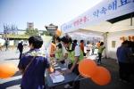 여주도자기축제의 개막식과 함께 생명사랑 캠페인이 진행되었다.