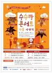 청심평화월드센터는 9월부터 12월까지 매달 다른 테마의 음악 공연을 선보이는 2014 청심 수수깡 콘서트 시즌 2를 개최한다.
