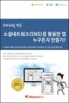 원더풀소프트는제2차 스마트앱마스터 자격증 실기시험 대비용 교재를 판매 개시하였다.