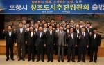 지난 3일 열린 포항시 창조도시추진위원회 출범식 당시 모습.