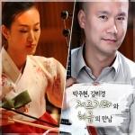 한국방송예술교육진흥원 실용음악학과 학과장 박주현 교수가 앨범을 발표했다.