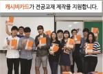 캐시비카드는 사단법인 차밍과 제휴하여 2014년도 2학기 대학생 전공교재의 제작을 지원한다.