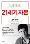 토마 피케티의 21세기 자본이 알라딘 주간 베스트셀러 1위에 올랐다.