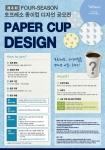 토프레소가 대학(원)생을 대상으로 제4회 포시즌 종이컵 디자인 공모전을 개최한다.