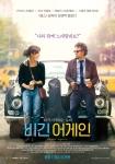 예스24의 영화 예매순위에서 비긴 어게인이 예매율 21.5%를 기록하며, 개봉 7주만에 처음으로 예매순위 1위에 올랐다.
