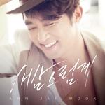 안재욱이 10월 새 앨범 발매에 앞서 26일 디지털 싱글 새삼스럽게를 발표한다.