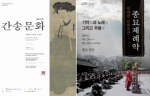 서울예술단은 뮤지컬, 전시회 등을 통해 재미있게 역사를 즐길 수 있는 문화 여가 프로그램을 소개했다.