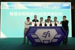 ZTE, '스마트 보이스 얼라이언스' 발족 위해 업계 주요 기업들과 협력