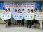 한국일자리창출진흥원은 지난 1개월 간 개최한 제1회 지역역량강화 아이디어 공모전'의 수상작을 선정하고 시상식을 가졌다.