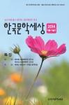 한국문학세상은 종합문예지 계간 한국문학세상 2014년 여름·가을호를 출간했다.