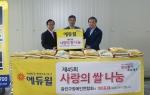 에듀윌 윤병현 이사(왼쪽부터)와 광진구장애인연합회 김효식 회장, 서울시의회 문종철 의원이 사랑의 쌀 기증식을 하고 있다