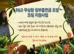 한국정책자금기술평가관리원은 제28차 스타기업 육성을 위한 R&D활용 지원사업을 홈페이지를 통해 공고하고 9월 29일부터 신청접수를 받는다고 공식 발표했다.