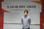 엠비즈메이커 전문가 교육과정 제1기 앱 프로그램 과학자 회장 김대식 (사진제공: 원더풀소프트)