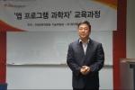 엠비즈메이커 전문가 교육과정 제1기 앱 프로그램 과학자 회장 황두영 (사진제공: 원더풀소프트)