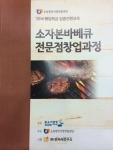 소상공인시장진흥공단이 주관하는 소자본 바베큐 제조 창업 과정이 10월 8일, 대구 핀외식연구소 교육장에서 진행된다.