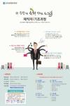 한국방송통신대학교 프라임칼리지가 사회 초년생들을 중심으로 성공적인 직장생활에 필요한 다양한 지식을 배울 수 있는 재직자기초과정을 무료로 운영한다.
