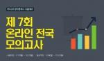 공인중개사 전문 교육기업 에듀윌은 제7회 온라인 전국 모의고사를 실시한다.