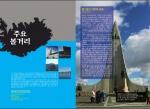 투어유 투어플랜연구소에서는 크로아티아를 비롯해 지속적으로 유럽여행책자를 발표하려고 하고 있다.