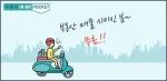 인마이포켓이 맞춤매물 실시간 배달 부동산 앱 부동산포켓을 론칭했다.