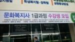 동명대 문화복지사 1급과정 수강생 모집 현수막