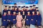 2014년 9월 20일 인성예절지도사 자격증과정 졸업식 후 졸업생들이 기념촬영을 하고 있다.