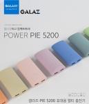 갤럭시코리아의 보조배터리 브랜드 GALAZ(이하 갤라즈)가 여성의 마음을 사로잡을 작을 예쁘고 세련된 디자인의 보조배터리 GALAZ POWER PIE를 출시했다.
