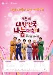 제5회 대한민국 나눔대축제가 10월 11일, 12일 양일간 서울 여의도공원 문화의 마당에서 열린다.