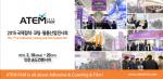 내년 3월 송도에서 열리는 ATEM FAIR 2015에 글로벌 기업들이 대거 참여하며 산국제급 전시로 거듭나고 있다.