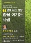 여수성심병원은 오는 10월 13일(월) 오후 2시부터 여수문예회관에서 시민 500여명을 대상으로 김의신 박사 초청 건강강좌를 개최한다.