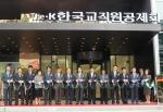 The-K한국교직원공제회는 경기지역 공제회관 개관식을 가졌다.