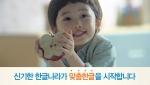 한솔교육의 신기한 한글나라가 아이의 연령과 특성에 따라 교재를 선택할 수 있는 아이 맞춤 한글을 제안한다.