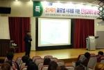 동명대 창의인성교육의 대가 김상인 한국행복가정상담아카데미 주임교수를 초청해 21세기 글로벌시대를  위한 인성교육의 패러다임 특강을 가졌다.