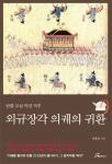도서출판행복에너지는 박흥신 前 주프랑스 대사의 외규장각 의궤의 귀환을 출간했다.